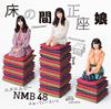 NMB48 / 床の間正座娘(Type-D) [CD+DVD]