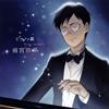 TVアニメ「ピアノの森」のCDアルバム『「ピアノの森」雨宮修平の軌跡』詳細発表