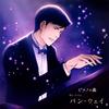 TVアニメ「ピアノの森」のCDアルバム『「ピアノの森」パン・ウェイ 不滅の魂』詳細発表