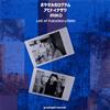 おやすみホログラム×アヒトイナザワ IRIKO / LIVE AT FUKUOKA UTERO [紙ジャケット仕様] [CD] [アルバム] [2019/02/16発売]