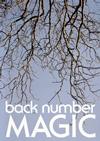 back number / MAGIC [トールケース仕様] [CD+DVD] [限定] [CD] [アルバム] [2019/03/27発売]