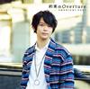 土岐隼一 - 約束のOverture [CD] [限定]