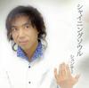 シュンチー / シャイニングソウル [CD] [アルバム] [2019/03/27発売]