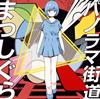 姫乃たま / パノラマ街道まっしぐら [CD] [アルバム] [2019/04/24発売]
