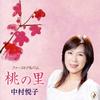 中村悦子 / 桃の里