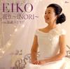 EIKO / 祈り〜INORI〜 / 芸道ひとすじ