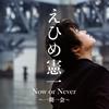 えひめ憲一 / Now or Never〜一期一会〜 [2CD]