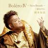 Bolero 4〜New Breath〜 / 春なのに 岡本知高(ソプラニスタ) [CD+DVD] [CD] [アルバム] [2019/03/20発売]