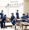 名古屋CLEAR'S - 諦めのバレッタ - ドラマティックに恋したい [CD+DVD] [限定]