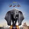 ディズニー映画「ダンボ」日本版エンドソング、竹内まりや「ベイビー・マイン」先行配信開始