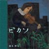 鈴木博文 / ピカソ [CD] [アルバム] [2019/04/03発売]