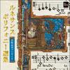 ルネサンス・ポリフォニー選集 出版記念コンサート [CD]