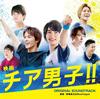 「チア男子!!」オリジナル・サウンドトラック / 野崎良太Μsilogue [CD] [アルバム] [2019/05/08発売]