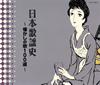 【決定盤】日本歌謡史 懐かしの歌100選 [3CD] [再発]
