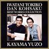 加山雄三 - 岩谷時子=弾厚作 ベスト・ワークスコレクション [CD]