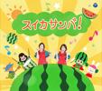 スイカ倶楽部公認の新しい食育ソング「スイカサンバ!」リリース
