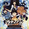 「ラディアン」オリジナルサウンドトラック / 甲田雅人