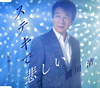 前川清 / ステキで悲しい / 修羅シュシュシュ! [CD] [シングル] [2019/06/05発売]