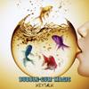 KEYTALK / BUBBLE-GUM MAGIC [CD+DVD] [限定] [CD] [シングル] [2019/05/15発売]