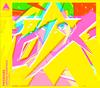「プロメア」オリジナルサウンドトラック / 澤野弘之