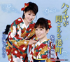 なでしこ姉妹(永井裕子&井上由美子) - ハイヤが聞こえる港町 - 三味でダンスを [CD]