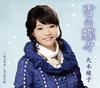 大木綾子 / 雪の蝶々 / 涙の列車 / 夜の滑走路