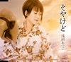 浅田あつこ / そやけど / いさりび鉄道(特別版) / DENKIをください / 居酒屋姉妹(あつこ&かおり)
