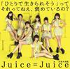 Juice=Juice / 「ひとりで生きられそう」って それってねえ、褒めているの? / 25歳永遠説(初回生産限定盤A) [CD+DVD] [限定] [CD] [シングル] [2019/06/05発売]