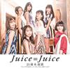 Juice=Juice / 「ひとりで生きられそう」って それってねえ、褒めているの? / 25歳永遠説(初回生産限定盤B) [CD+DVD] [限定] [CD] [シングル] [2019/06/05発売]