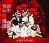 アンジュルム / 輪廻転生〜ANGERME Past、Present&Future [3CD]