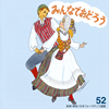 みんなでおどろう(52) [CD]