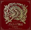 人気ファンタジー小説「デルフィニア戦記」の音楽集CD第2弾発売