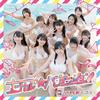 SUPER☆GiRLS / ナツカレ★バケーション [Blu-ray+CD] [CD] [シングル] [2019/06/12発売]