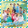 SUPER☆GiRLS / ナツカレ★バケーション [CD] [シングル] [2019/06/12発売]