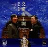 福島弘和:交響曲ト調 甘粕宏和 / やまももシンフォニックバンド 他 [CD+DVD]