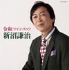 新沼謙治 / 令和ツイン・パック [2CD] [CD] [アルバム] [2019/06/19発売]