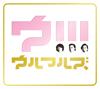 ウルフルズ / ウ!!! [Blu-ray+CD] [限定]