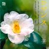 ロマンス〜アンコール集ロスチャイルド(S) ファーマー(P) [CD] [限定]
