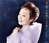 クミコ - 妻が願った最期の「七日間」 [CD]