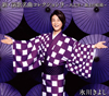 氷川きよし / 新・演歌名曲コレクション9-大丈夫 / 最上の船頭-