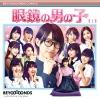 BEYOOOOONDS / 眼鏡の男の子 / ニッポンノD・N・A! / Go Waist(通常盤A)