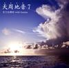 若月佑輝郎 with Garjue / 天周地音7 [CD+DVD] [CD] [アルバム] [2019/05/10発売]