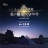 NHK BS8K「ルーブル美術館 美の殿堂の500年」オリジナル・サウンドトラック - 千住明 [2CD]