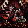 D / 道化師のカタルシス [CD+DVD]