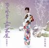 岩佐美咲 / 恋の終わり三軒茶屋(特別盤B)