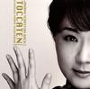 J.S.バッハ:トッカータ集西山まりえ(HC) [CD]