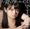 アップアップガールズ(2) / Be lonely together(通常盤B / 吉川茉優)
