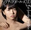 アップアップガールズ(2) / Be lonely together(通常盤C / 鍛治島彩)