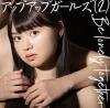 アップアップガールズ(2) / Be lonely together(通常盤D / 中川千尋)