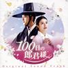 「100日の郎君様」オリジナルサウンドトラック [CD]